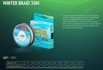 Леска ALLVEGA плет. WINTER BRAID STRANDS 30m. 0.18