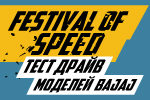 BAJAJ FESTIVAL OF SPEED